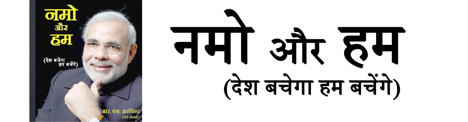 <p>नमो और हम &nbsp; (देश बचेगा हम बचेंगे) लेखक &#8211; आर एन अरविन्द IAS (Retd) इस पुस्तक का उद्देश्य मोदीजी की महानता से आम नागरिक को अवगत करवाना है- और पुस्तक का उद्देश्य आम नागरिक को खुद की जिम्मेवारियों के बाबत अवगत कराना है&#8230;&#8230;.. जहां हम मोदीजी से बहुत सी [&hellip;]</p>